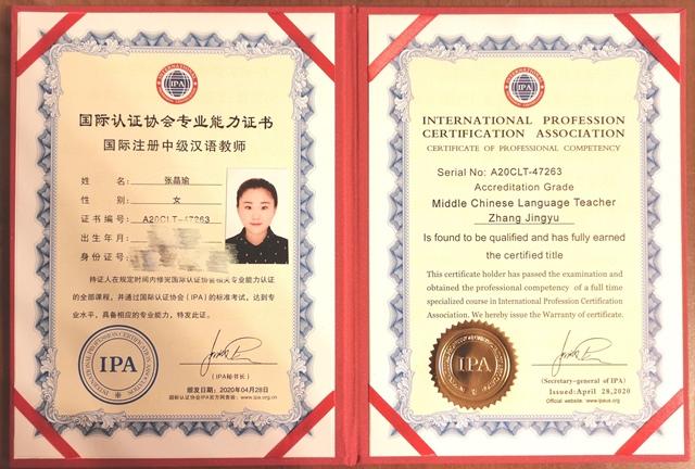 Our Teachers(Zhang jingyu)