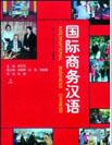 国际商务汉语