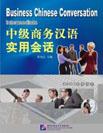 中级商务汉语实用会话