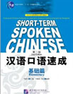 汉语口语速成