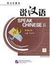 说汉语(英)下
